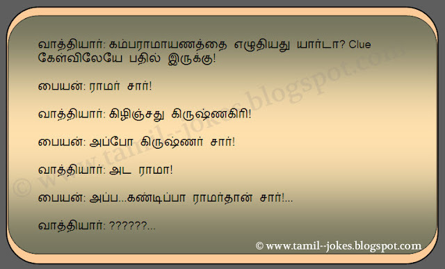 Who wrote Kamba Ramayana Joke in Tamil