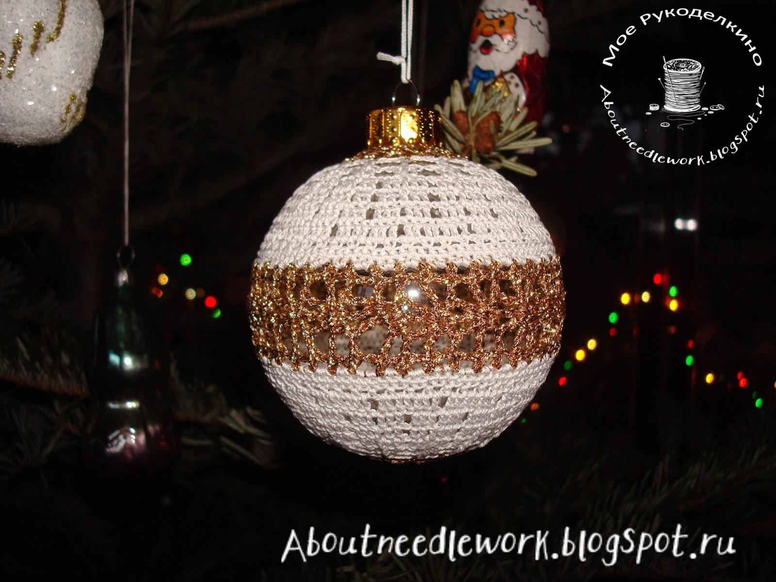 Новогодний елочный шар вязание крючком