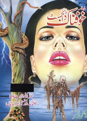 Khoofnaak Digest September 2012
