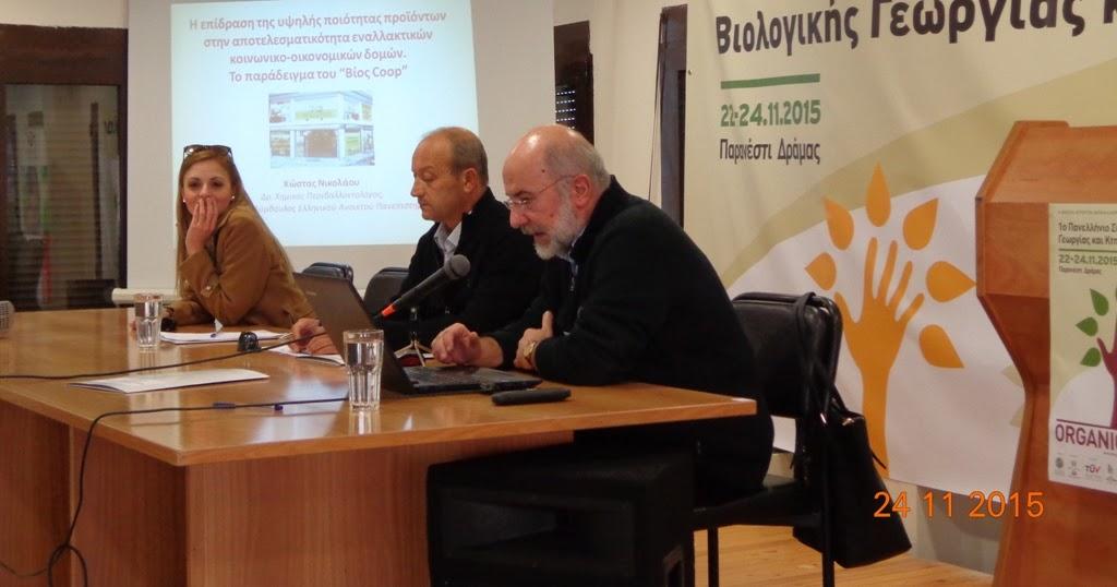 Αποτέλεσμα εικόνας για Πανελλήνιο Συνέδριο Βιολογικής Γεωργίας & Κτηνοτροφίας