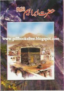 Hazrat Ibrahim a.s in Urdu