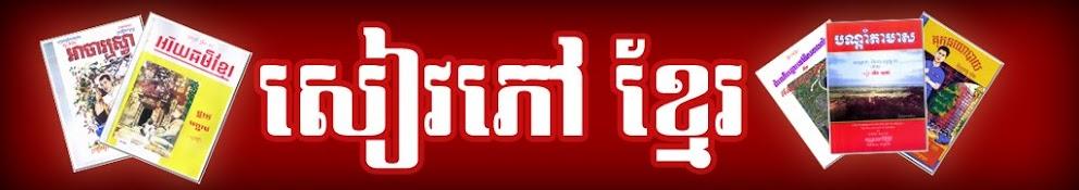 Khmer-Book