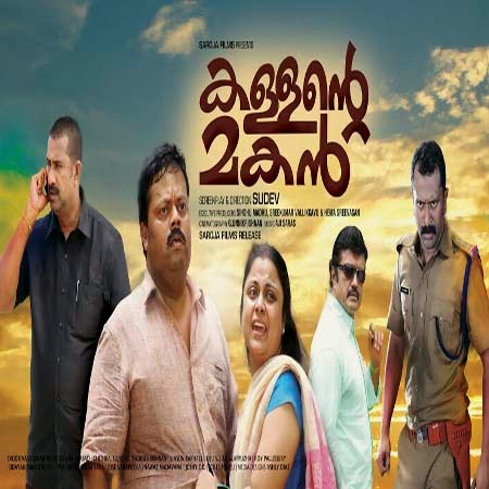 Kallante Makan (2013) Malayalam Full Movie Watch Online