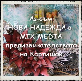 Нова Надежда ММП18 Облечи зимата в цвят