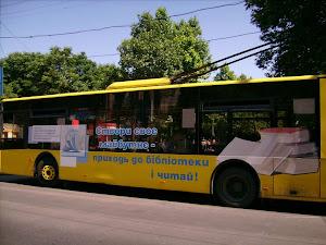 """... навіть """"Читаючі тролейбуси"""" :)"""