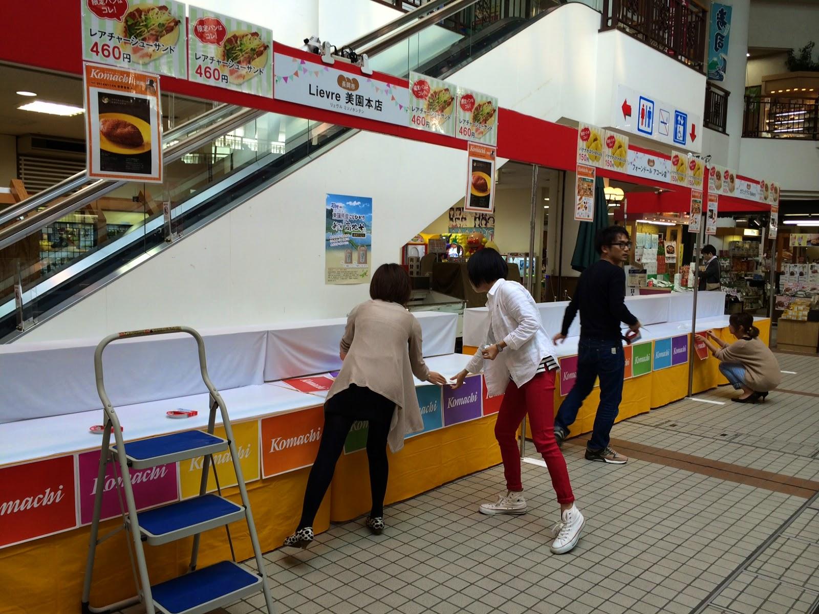 �����Komachi's Bakery�I�[�v�����I