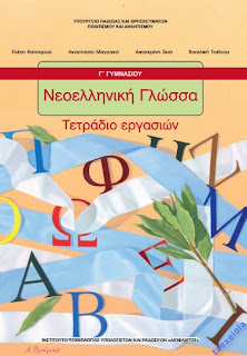 Νεοελληνικη Γλωσσα εκθεση Γ Γυμνασιου τετραδιο εργασιων