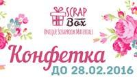 конфета от scrapbox