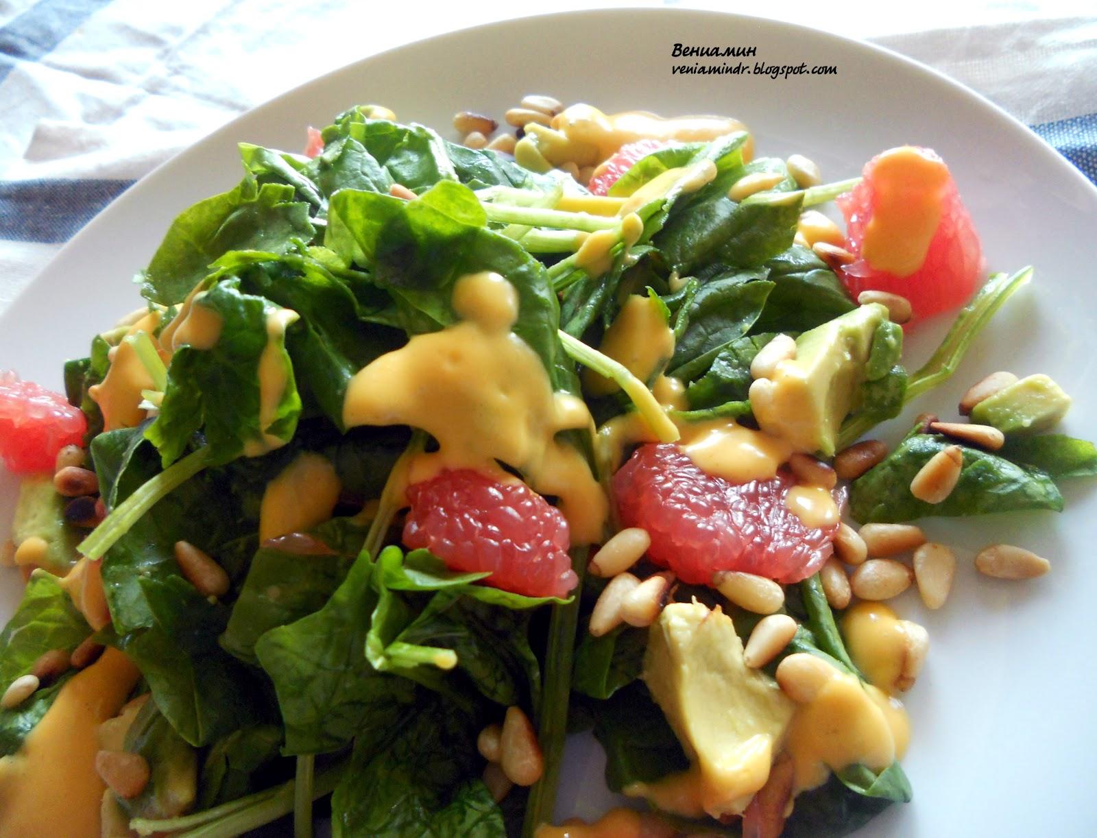 Салат с папайя