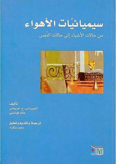 سيميائيات الأهواء: من حالات الأشياء إلى حالات النفس - ألجير داس . ج . غريماس & جاك فونتيني pdf