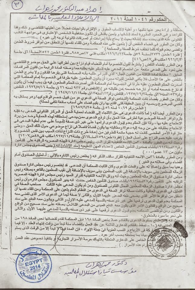 الحكم الصادر بأحقية المعلمين فى الحصول على 31 الف جنية بدلا من 15 حقه بصندوق الزمالة