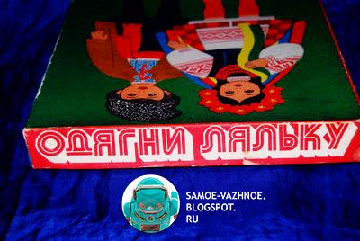 Картонная кукла СССР советская старая