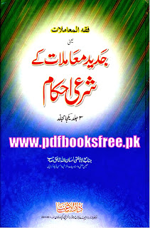 Jadeed Muamalat Ke Shari Ahkam 3 Volumes in Pdf