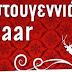 Xριστουγεννιάτικο Bazaar της Τ.Ο. ΝΔ Νέας Σμύρνης