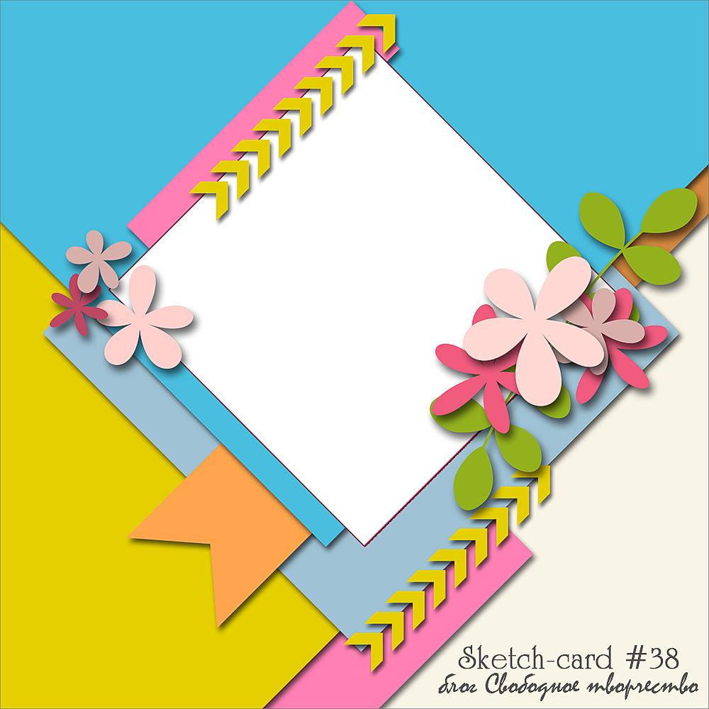 Скетч для открытки №38