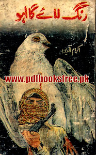 Rang Laiga Lahoo By Ikram ud Din