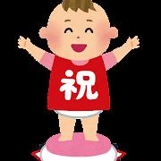 一升餅の上に立つ赤ちゃんのイラスト