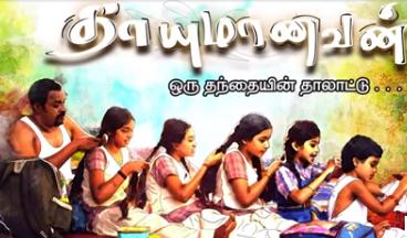 Thayumanavan This Week Promo 22-07-2013 To 26-07-2013