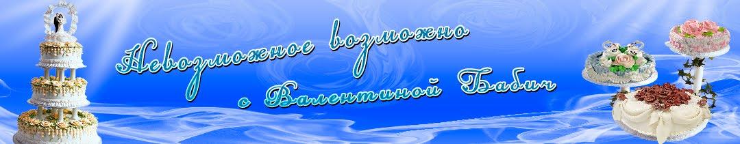 Невозможное,возможно с Валентиной Бабич
