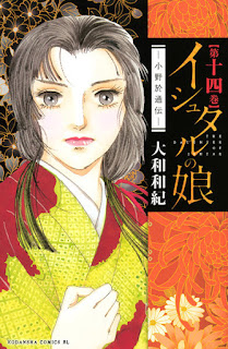 [大和和紀] イシュタルの娘~小野於通伝~ 第01-14巻