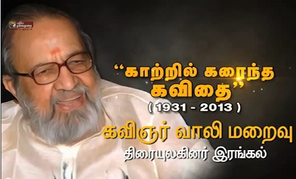 vaali Died Cinefield Mourns