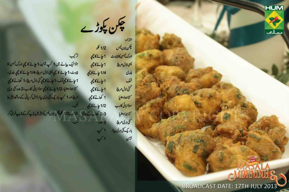 Masala mornings with shireen anwer chicken pakoras chicken pakoras altavistaventures Image collections