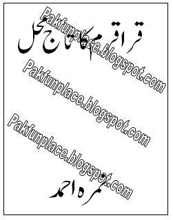 novel episode 11, jannat kay pattay episode 11, urdu novel jannat ke