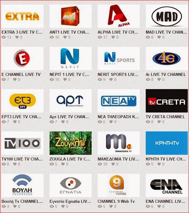 TV ΟΛΑ ΤΑ ΕΛΛΗΝΙΚΑ ΚΑΝΑΛΙΑ