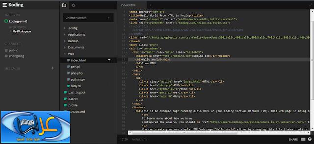 محرر أكواد مجاني يعمل اونلاين علي الويب لمطوري الويب koding