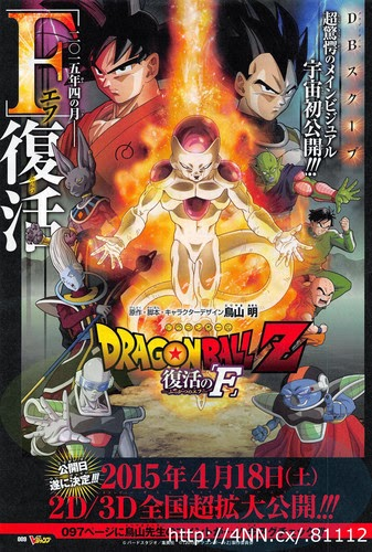 Dragon Ball Z La ressurrezione di F
