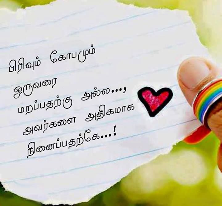 Love / Love Feelings Quotes In Tamil