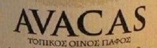 AVACAS WINERY PAPHOS