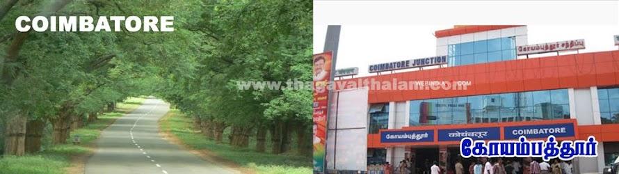 கோயம்பத்தூர் Coimbatore