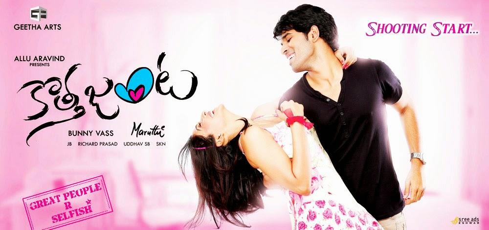 .Kotha Janta telugu movie songs