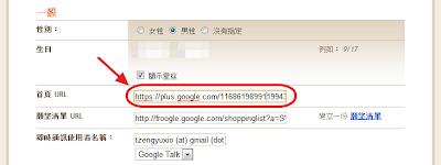 """輸入自己的 Google+ 頁面,並加上 """"?rel=author"""""""