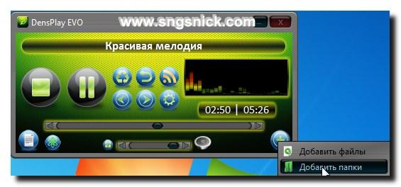 DensPlay 2.0.2 - Загрузка файлов или папок