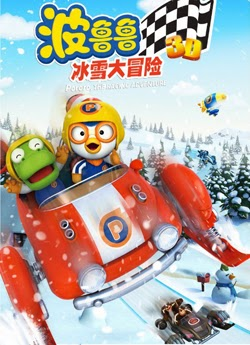 Pororo: The Racing Adventure 2013 poster