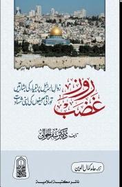 Roz-e-Ghazab Urdu book free