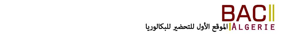 بكالوريا الجزائر 2015 - BAC 2015 Algerie