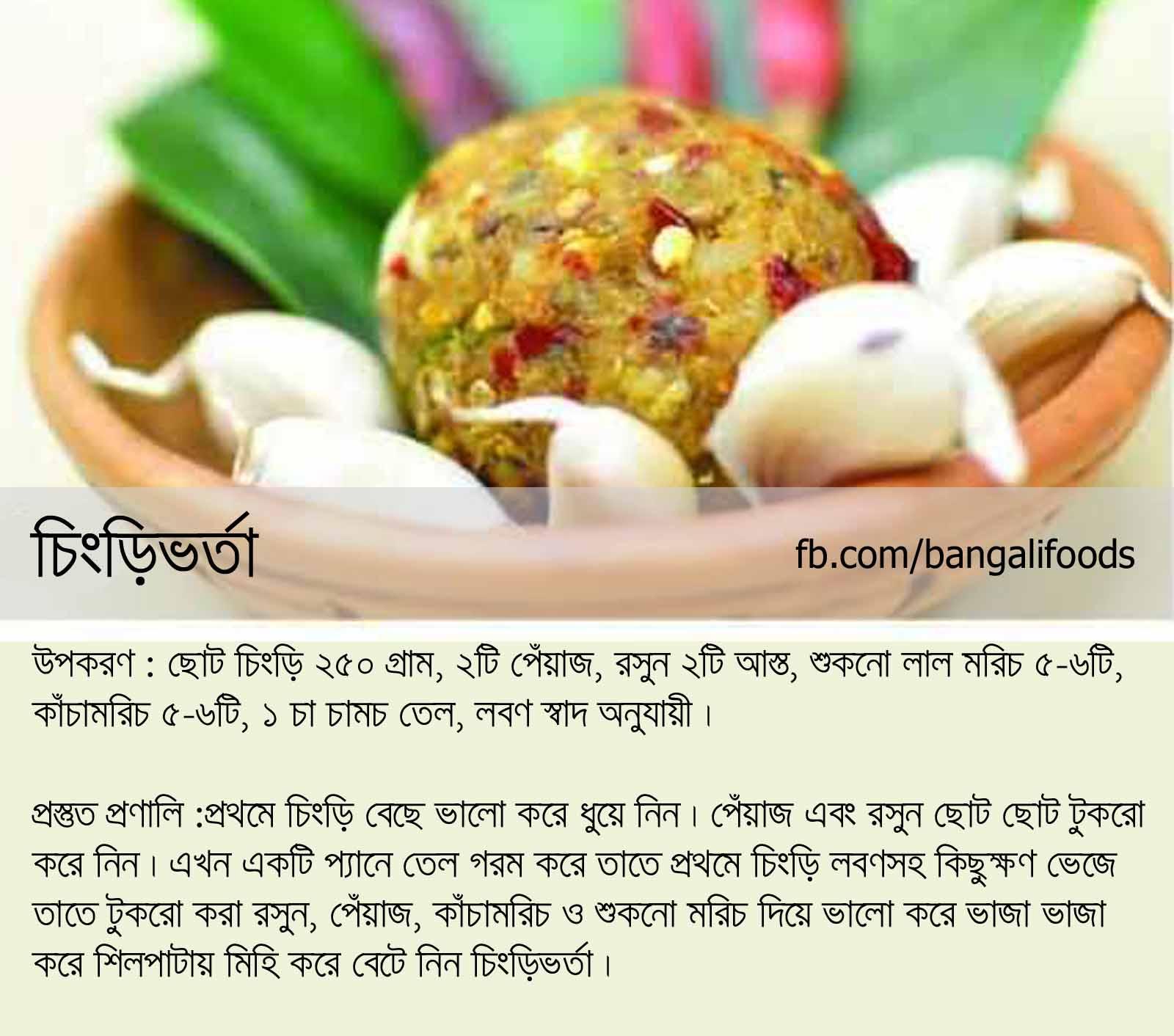 Bangali foods yummy bhorta recipes in bengali bengali style chingri prawn bhorta forumfinder Image collections