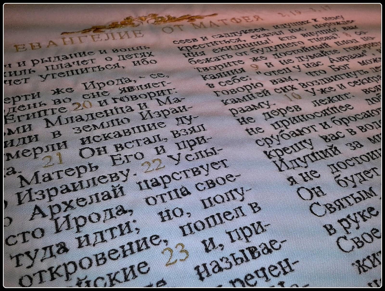 Вышитая Библия_5-тый холст (фото)