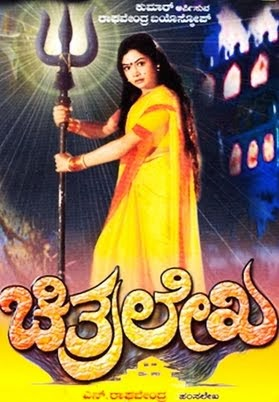Chitralekha (1992) Kannada Movie Mp3 Songs Download