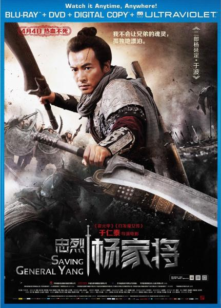 Saving General Yang 2013 BRRip 650MB Free Movie Dowload