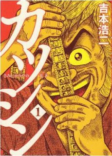 [吉本浩二] カツシン~さみしがりやの天才~ 第01-02巻