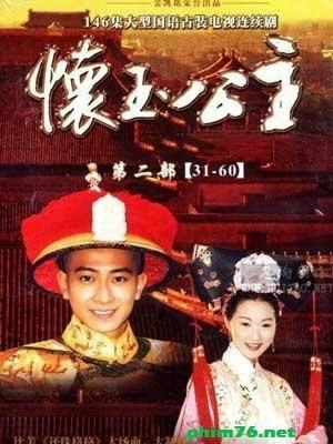 Công Chúa Hoài Ngọc - Trung Quốc