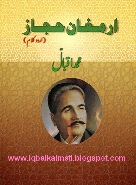 Armaghan e Hijaz by Dr Allama Iqbal