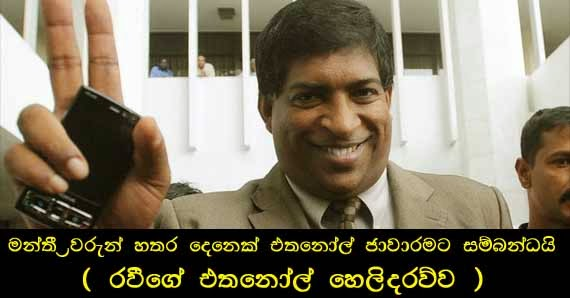 Ravi Karunanayake Reveals that 4 ministers are connected to importing ethanol in to Sri Lanka