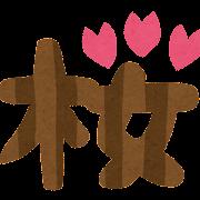 「桜」のイラスト文字
