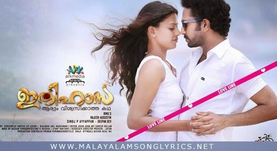 Jeevitham Maayapambaram Lyrics - Ithihasa Malayalam Movie Songs Lyrics