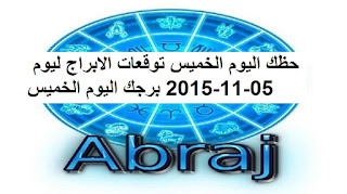 حظك اليوم الخميس توقعات الابراج ليوم 05-11-2015 برجك اليوم الخميس